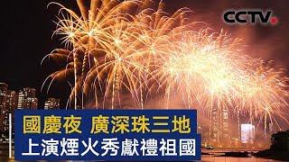 国庆夜,广深珠三地上演烟火秀献礼祖国 | CCTV