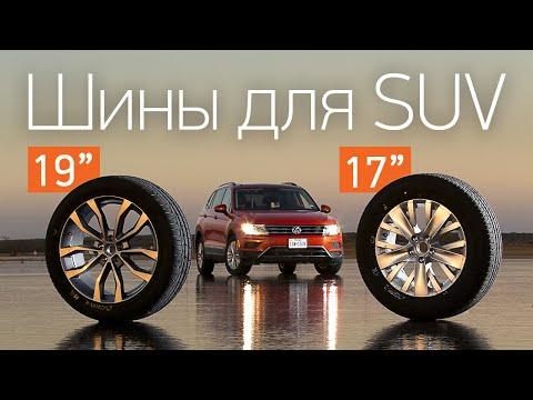 Что выбрать: 17- или 19-дюймовые летние шины? А широкие шины — благо или вред? Наш супертест