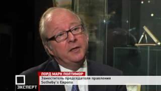 Интервью с Лордом Марком Полтимором (Sotheby's Европа)(, 2010-05-26T17:14:34.000Z)