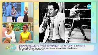 """Впечатляващите трансформации на актьори в киното - """"На кафе"""" (06.07.2020)"""