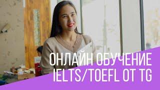 Что входит в онлайн обучение по программам IELTS/TOEFL от Top Generation