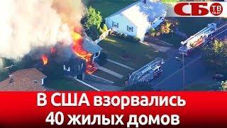 В США взорвались 40 домов из за утечки газа