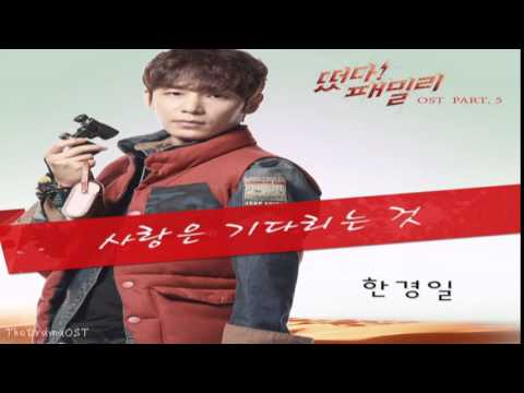 Han Kyung Il - Love Is Waiting (사랑은 기다리는 것) The Family Is Coming OST Part.5