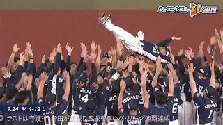 他球団の「シーズンレビュー2019」はこちら https://tv.pacificleague.jp/vod/pc/topics/seasonreview?utm_source=youtube&utm_medium=vod より一層ボリュームアップ ...