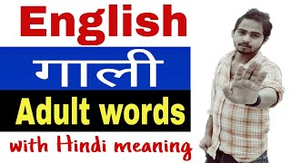 Top most adult word in English | Hindi gaali in English | Abuses word in English with hindi meaning