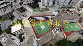 Publication Date: 2018-07-07 | Video Title: 真鐸學校-黎美霞校長榮休
