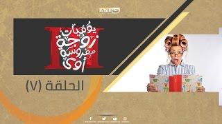 Episode 07 – Yawmeyat Zawga Mafrosa S03   الحلقة (7) – مسلسل يوميات زوجة مفروسة قوي ج٣