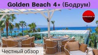 Честные обзоры отелей Турции: Golden Beach 4* (Бодрум)