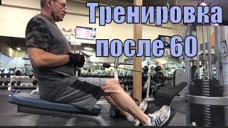 Тренировка в фитнес клубе, ученик в США а тренер в Москве