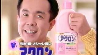 小堺一機 CM   LION / アクロン   (1991) 松木里菜 動画 26