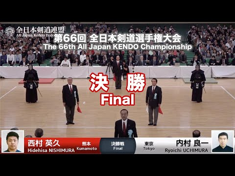 Hidehisa NISHIMURA KK- Ryoichi UCHIMURA - 66th All Japan KENDO Championship - Final 63