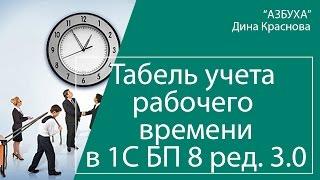 Табель рабочего времени  в 1С Бухгалтерия 8