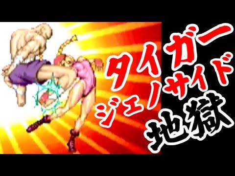 [鬼連発] タイガージェノサイド地獄 - スーパーストリートファイターIIX for Matching Service(Dreamcast) [GV-VCBOX,GV-SDREC]