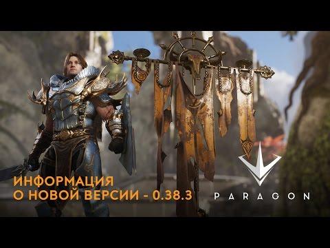 видео: paragon - Обновление 0.38.3