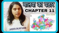 MP GK - मालवा का पठार in hindi / Mission Mppsc