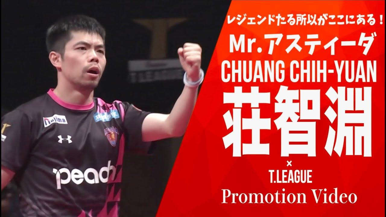 荘智淵(Chuang Chih-Yuan)× Trick Style(BGM) Tabletennis Legend Promotion VIDEO