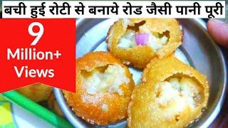 रात की बची रोटी से गोलगप्पे/ Leftover roti recipe|atte ke golgappe|pani puri recipe