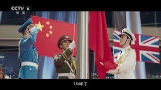 《我和我的祖国》再现香港回归盛况 《烈火英雄》票房突破15亿【中国电影报道 | 20190823】