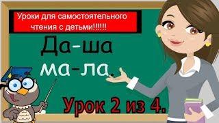 Учимся читать по слогам слова. Урок 2 из 4. Серия из 4 видео уроков.