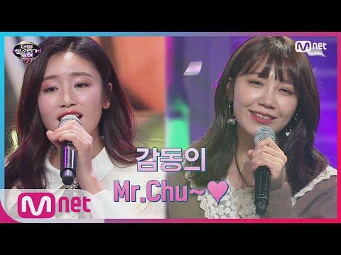 [ENG Sub] I Can See Your Voice 7 [4회] 예쁨x상큼x감동 의 듀엣♡ 걸그룹 출신 공인 중개사 (치치 멤버 백서율)  ′Mr.Chu′ 200207 EP.4