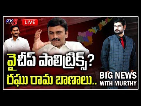LIVE : MP Raghu Ramakrishna Raju Exclusive Interview with TV5 Murthy | BIG News | CM YS Jagan | TV5 teluguvoice