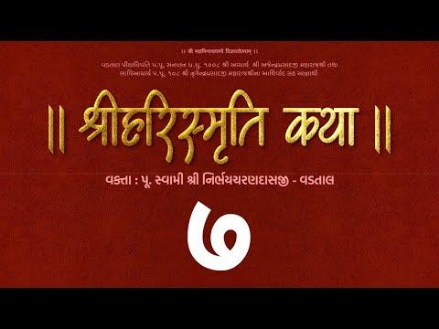 હરિસ્મૃતિ કથા - સુખ ચિંતામણી - 6    Harismruti Katha - SukhChintamani - 6    Day - 7    SVG
