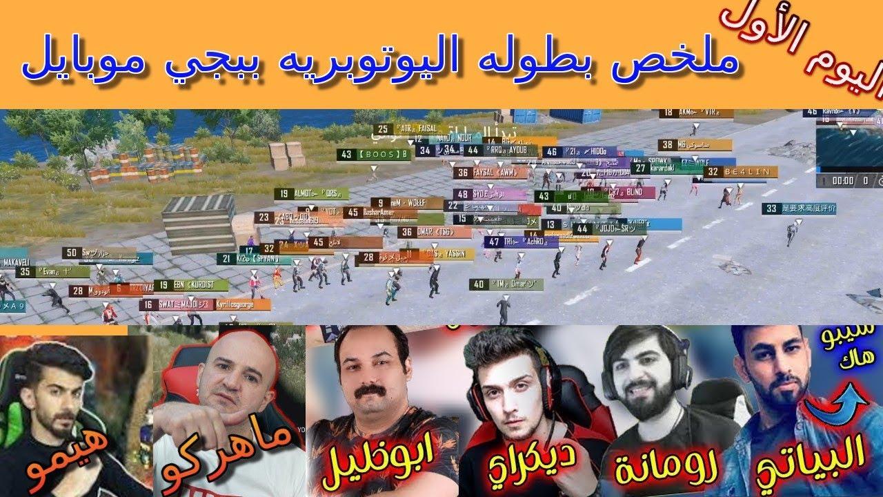 Photo of ملخص بطولة ببجي موبايل لليتيوبرز العرب  – اليوم الأول – اللعاب الفيديو