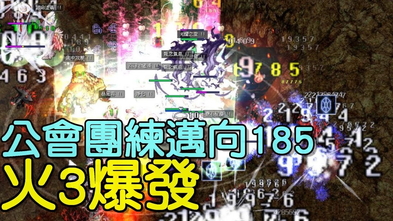 RO仙境傳說 波利【天人公會團練】火3爆發,會有固定覺古團,然後使用RO的遊戲帳號進行申請Google Auth安全鎖並成安全鎖註冊流程。20180714 - YouTube