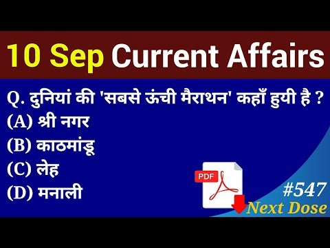 Next Dose #547   10 September 2019 Current Affairs   Daily Current Affairs   Current Affair In Hindi