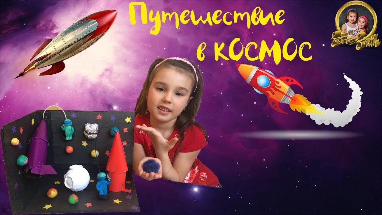 Поделка на день космонавтики/Космос/Путешествие в космос ...