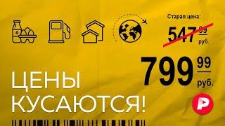 Почему в России растут цены на все? / Редакция