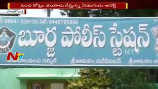 Srikakulam Fake Currency Notes Scam | Police Caught Fake Currency Notes Printing Gang In Srikakulam