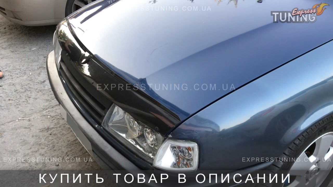 Дефлектор капота Опель Вектра А. Мухобойка Opel Vectra A. AOM Tuning. Тюнинг запчасти. Обзор