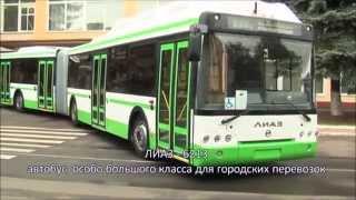 Газовые автобусы ГАЗ ПАЗ ЛИАЗ КАВЗ