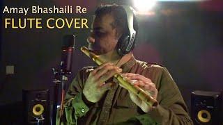 Aamay Bhashaili Rey    আমায় ভাসাইলি রে    Flute Cover - Zubair Malik