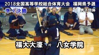 【準々決勝】福大大濠 vs 八女学院 2018剣道インターハイ福岡県予選