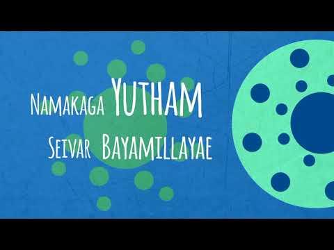 Ennai Nadathidum Devan | Joel Thomasraj | En Ellam Neerae - 2