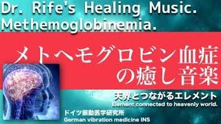 🔴ドイツ振動医学によるメトヘモグロビン血症編|Methemoglobinemia by German Oscillatory Medicine.