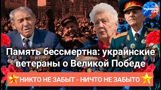 Память бессмертна: украинские ветераны о Великой Победе