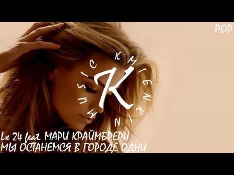 Lx24 feat. Мари Краймбрери - Мы Останемся В Городе Одни (2016)
