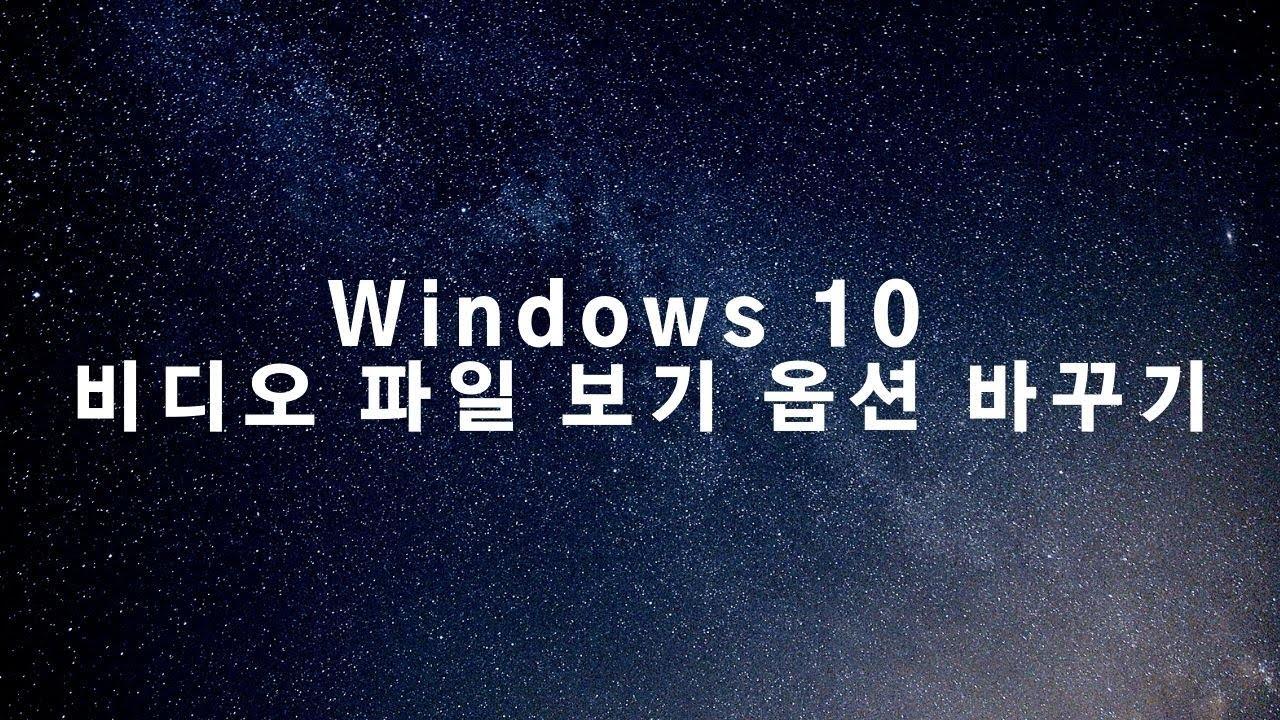 Windows 10 비디오 파일 보기 옵션 바꾸기