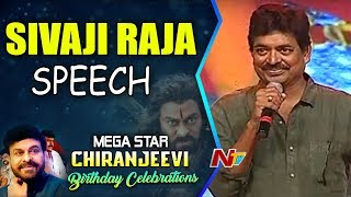 Sivaji Raja Speech @ Megastar Chiranjeevi 63rd Birthday Celebrations | NTV