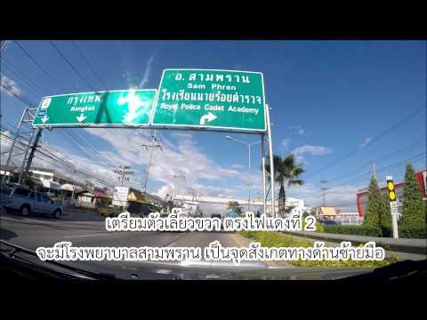 แผนที่ พิณทอง ริเวอร์ไซด์ รีสอร์ท เส้นทางจากกรุงเทพมหานคร ฝั่งถนนปิ่นเกล้า-นครชัยศรี (video map)