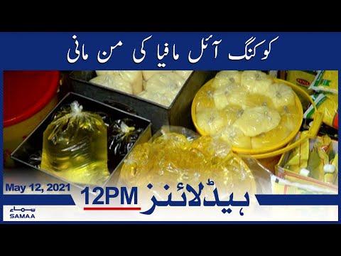 Samaa News Headlines 12pm   Cooking oil mafia ki mann mani   SAMAA TV