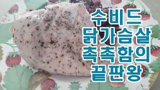 수비드_닭가슴살