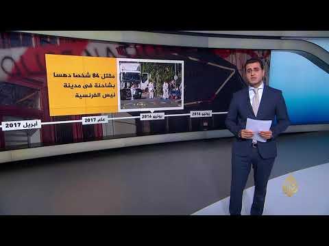 فرنسا.. تاريخ من الهجمات الدامية  - نشر قبل 2 ساعة