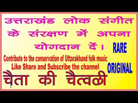 .UTTRAKHAND A GARHWALI SONGS , Folk Jagar Damroo Rahi 3.wmv