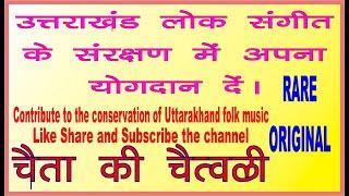 """Chaita Ki Chaitwal"""" Original Jagar By Chandra Singh Rahi """"चैत्वाली"""" डौंर थकुली के साथ"""