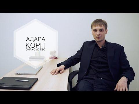 "Директор компании ""Адара корп"" Валерий Данилов"