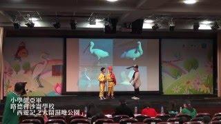 Publication Date: 2016-03-06 | Video Title: 第九屆濕地劇場 — 說故事比賽 小學組亞軍